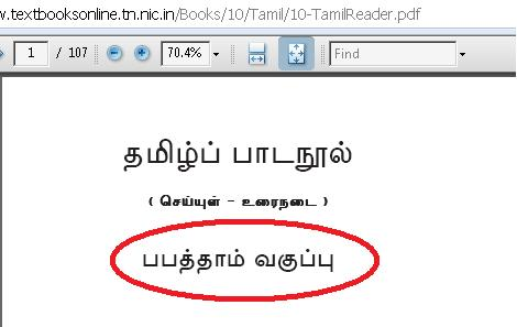 Spelling mistake in the Class Ten Tamil textbook